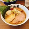 麺場 飛猿 - 料理写真:味玉醤油らーめん