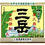 Standing 焼酎 Bar 立 - 屋久島芋焼酎三岳