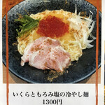町田汁場 しおらーめん進化 - いくらともろみ塩の冷やし麺の説明書き