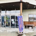 お食事処たまちゃん - 店舗入口