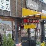 ひょうたん亭 - 店は角地にありました。