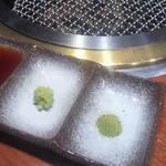黒毛和牛・生ホルモン まうん - タレは説明なかったけど、抹茶塩とワサビ。
