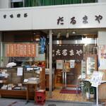 だるまや餅菓子店 -