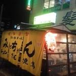 みっちゃん - 三光橋交差点の一角。