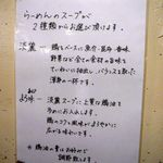 AFURI - 二種類のスープ@2012/10