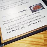 ケバブ家 KEBAB ye - ケバブ丼が加わってました。
