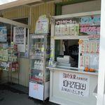 15624743 - こんな感じで、牛乳・ソフトクリーム・ミルクシェークを販売