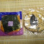 岩塚製菓 - おまけが入ってます