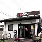 ぐうでん - 店舗外観(2012.09)