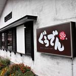 ぐうでん - 店舗外観2(2012.09)