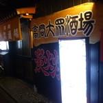 高岡大衆酒場 - 良い感じ時の玄関