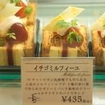 パティシエ・エイジ・ニッタ -