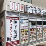 餃子伝説総本舗 - 市営地下鉄 吉野町駅から徒歩数分