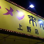 来来亭 上野店 -