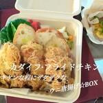 Nikuyaki cucina Epicuro - 料理写真:ランチテイクアウト¥750【チキン1個追加¥250】