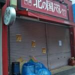 156291787 - 7/13夜通った時…                         お店が閉まってました                         都の要請で…休業にするのかな?と貼紙見てみたら…                         可哀想な無い様でした。・゚・(ノ∀`)・゚・。