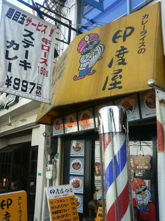 印度屋 京橋店