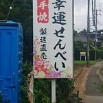 幸運米菓 菊嶋商店 - 看板