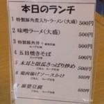 香港食市場 - 6回目11/2今日のメニューなぜかラーメン類はデフォルトが大盛り。