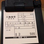 香港食市場 - 6回目11/2今回は伝票が表になって配られた