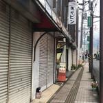 レストラン 鈴乃江 - あったわ!鈴之江‼︎レトロな字体ね。