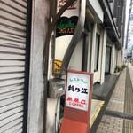 レストラン 鈴乃江 - カタカタの看板もいいっ!