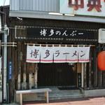 博多ラーメンのんぶー - 場所は佐賀市の中心部、エスプラッツ近くの中央マーケット入口横になります。