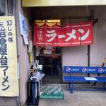山さんラーメン - 店舗入り口