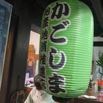 魚将 さかなちゃん - 西郷どんもびっくりの鹿児島の郷土料理がいただけるお店です✩.*˚