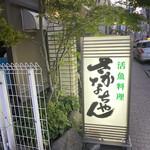 魚将 さかなちゃん - 鹿児島の活魚料理といったら、さかなちゃん!次回はお刺身いただきますね!
