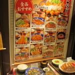 菊正宗おみき茶屋 - お店の前にある美味しそうな看板につられてつい入店です。