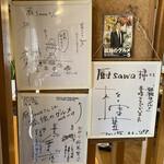 厨 Sawa - ドラマ孤独のグルメのサイン一式