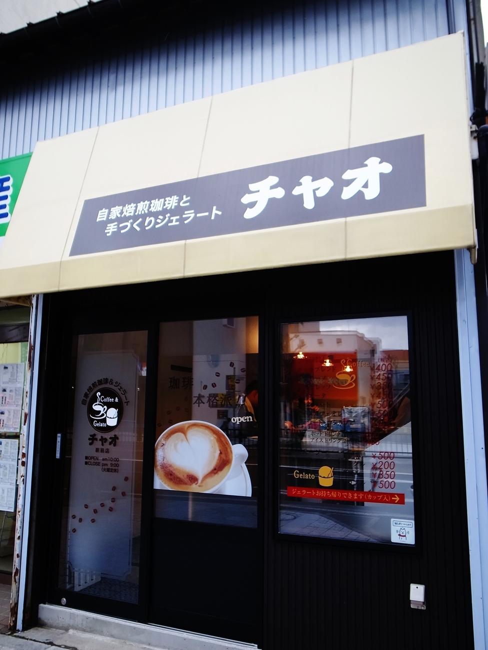 チャオ 駅前店