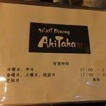 アキタカ -