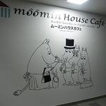 ムーミンハウスカフェ - とうきょうスカイツリー駅の駅ナカから……