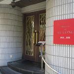メゾン・ド・ユーロン - 赤坂の急勾配の坂のふもとにある、スタイリッシュな一軒家