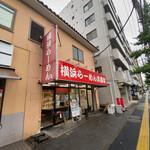 横浜らーめん 武蔵家 - 隣の牛丼の松屋さんと兼用の専用駐車場あり。