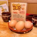 YAMAGATA おさけとおりょうり DAEDOKO - 卵(一人一つ無料)