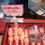 琉球菓子処 琉宮 - トリオちっぴるー
