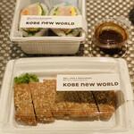 KOBE new WORLD -