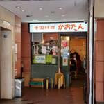 中国料理 かおたん - 人気があります。