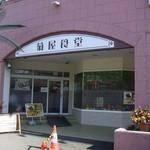 菊屋食堂 -