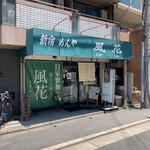 新宿めんや風花 -