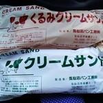 気仙沼パン工房 - 2種類購入