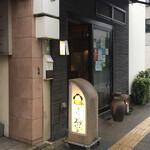 寿司処 福家 - 天気の悪い8月 恐らく外で飲む最後のお店