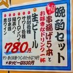 立呑処 へそ - 晩酌セット¥780:好きなドリンク一杯+串揚げ5本