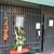 鮨匠 のむら - 天文館通の2本桜島寄りの照国通り沿い