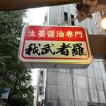 生姜醤油専門 我武者羅 -