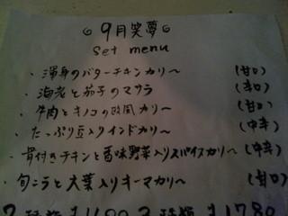 curry diningbar 笑夢 - メニュー