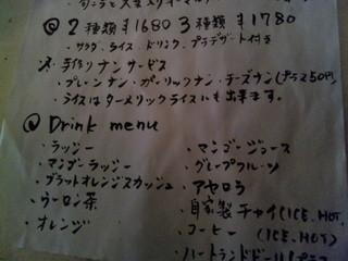 curry diningbar 笑夢 - メニュー2